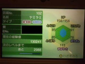 yamirami105